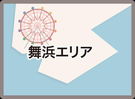 舞浜エリア